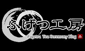 ふげつ工房 茶道ブログ