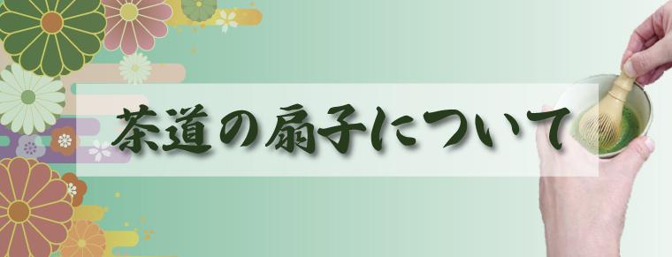 茶道の扇子について