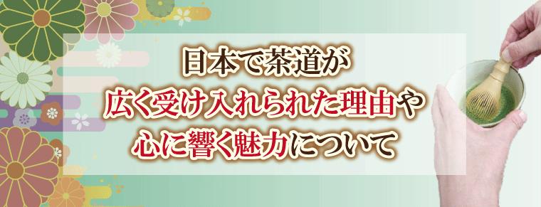日本で茶道が広く受け入れられた理由や心に響く魅力について